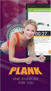 Plank workout image