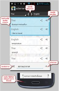 Voice Translator All Language image