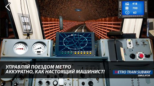 Metro Train Subway Simulator image