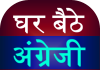 Download Ghar Baithe english Sikhe Android App for PC/Ghar Baithe english Sikhe on PC