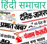 Hindi News India All Newspaper